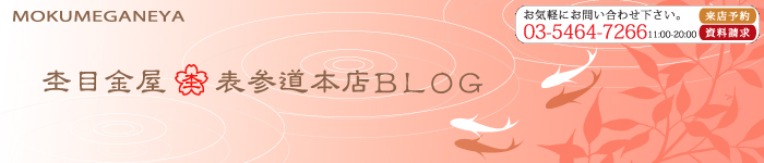 旧ブログ|杢目金屋表参道本店BLOG