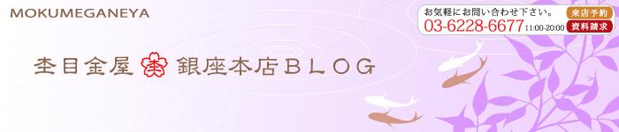 旧ブログ 杢目金屋銀座店BLOG