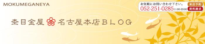 旧ブログ|杢目金屋名古屋本店BLOG