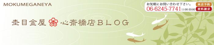 旧ブログ|杢目金屋心斎橋店BLOG