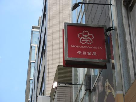 Direction to Ginza Store