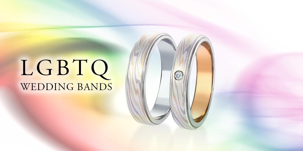 LGBTQカップルの結婚指輪