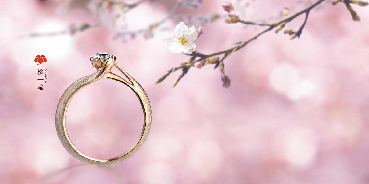 Sakura Diamond | MOKUMEGANEYA