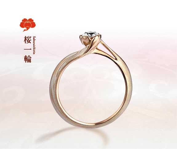 木目金、婚約指輪 桜一輪