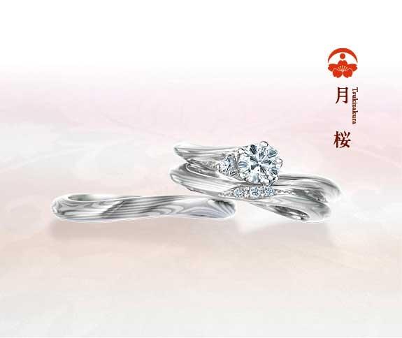 木目金、婚約指輪 月桜