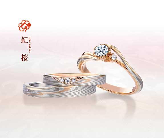 MOkumegane ENgagment ring Beni-Sakura