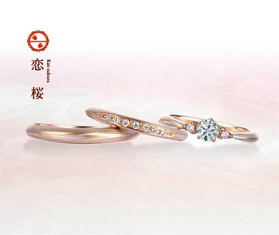 木目金、婚約指輪 恋桜