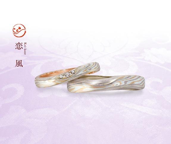 木目金、結婚指輪 恋風