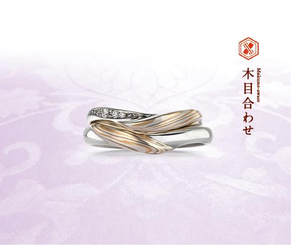 木目柄の結婚指輪. 個性的13