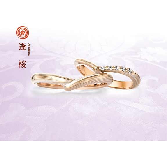 木目金、結婚指輪 逢桜