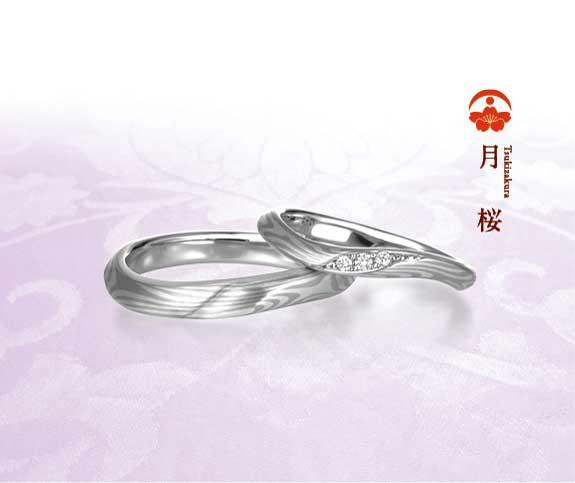 木目金、結婚指輪 月桜