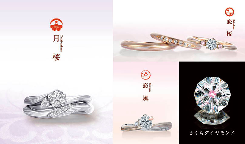 Japanese engagement rings