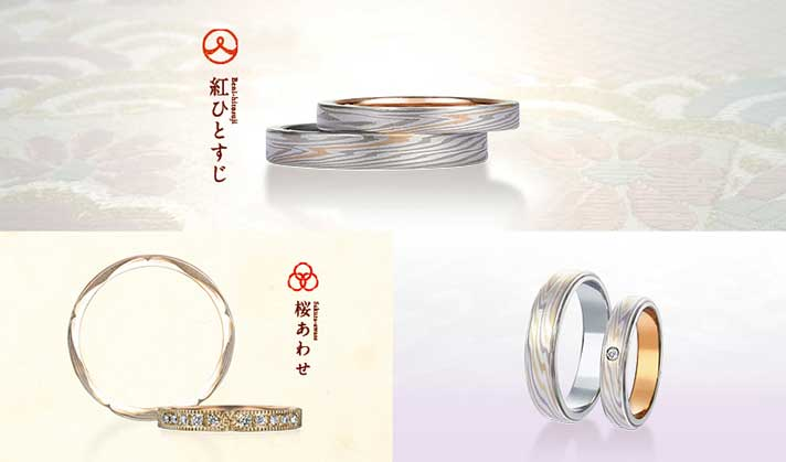 Japanese wedding bands