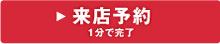 杢目金屋オンラインコンシェルジュ