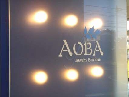 Jewelry boutique AOBA、店舗写真