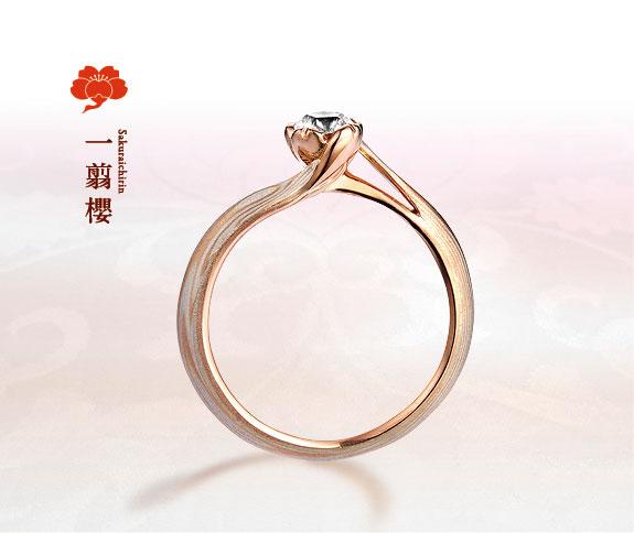 Mokumegane Engagment ring Sakura-Ichirin
