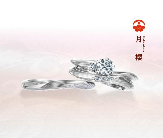Mokumegane Engagment ring Tsuki-Sakura