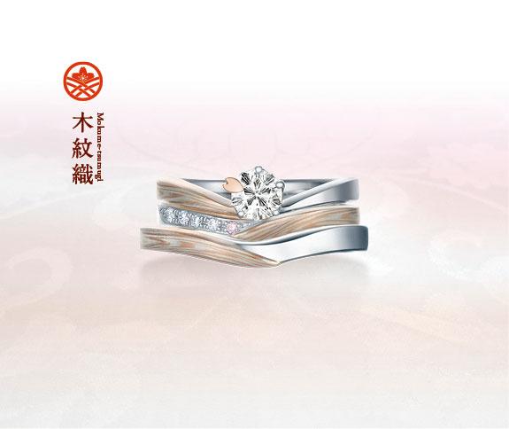 Mokumegane Engagment ring Mokume-Tsumugi