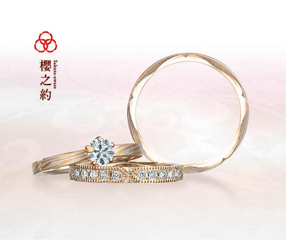 Mokumegane Engagment ring Sakura-Awase
