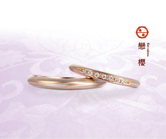 Mokumegane weddingband Koi-Sakura