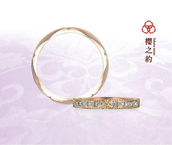 Mokumegane weddingband Sakura-Awase