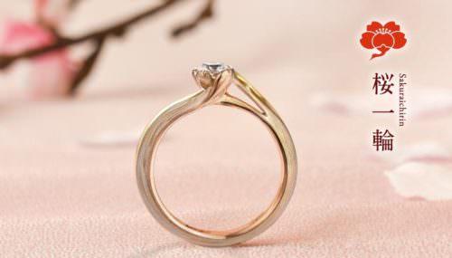 木目金の婚約指輪「桜一輪」