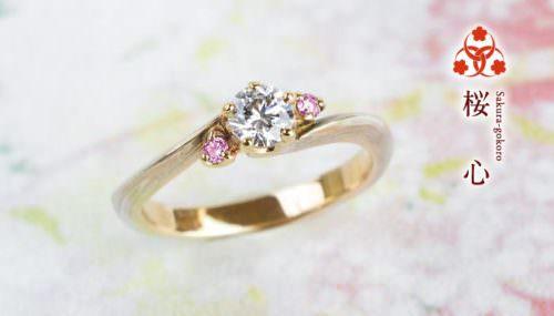木目金の婚約指輪「桜心」