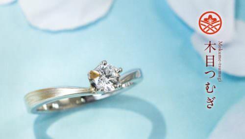 木目金の婚約指輪「木目つむぎ」