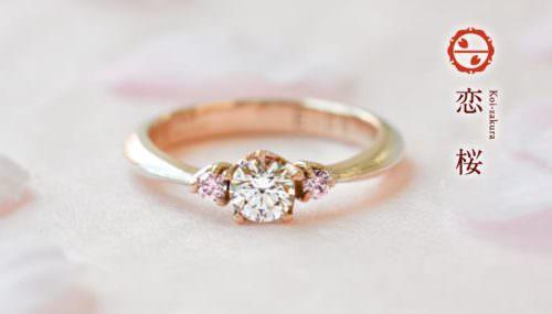 木目金の婚約指輪「恋桜」