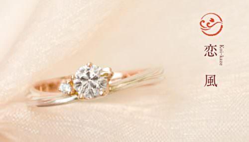 木目金の婚約指輪「恋風」